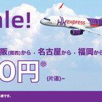 hkexpress-2-6_mega_exjp