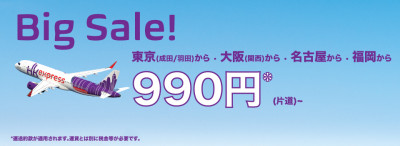 hkexpress-18-06-Banner-Japan