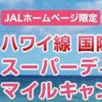 jal-main_title
