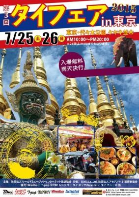 thaitokyo2015a