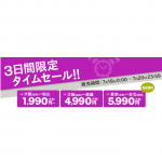 img_time_sale_20150718_jp