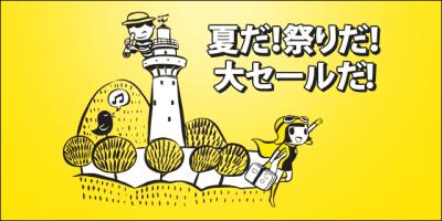 promo_20150725_jp_promo_pp