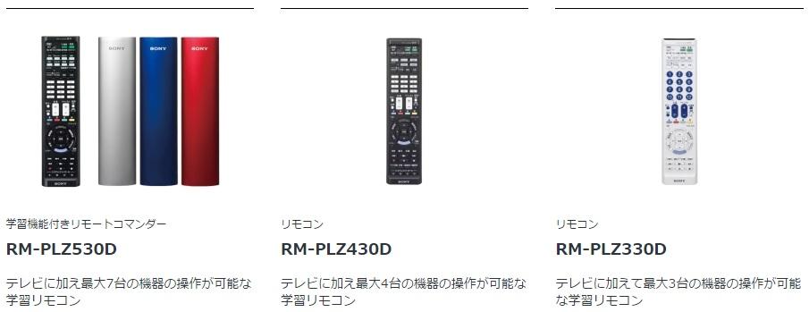 rm-plz530-1