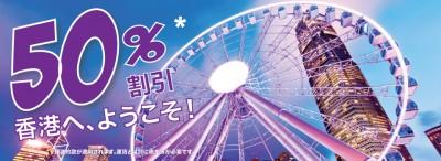 hkexpress-10-07-Banner-JP