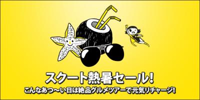 promo_20150814_jp_promo_pp