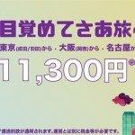 07-09-Banner-JP_0