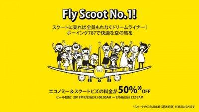promo_20150903_jp_787_pp