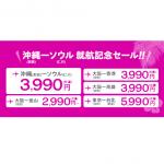 img_okaicnlaunch_4days_sale_20150904_jp
