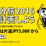 promo_20151014_jp_ns16_pp