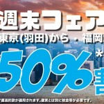 05-11-Banner-JP