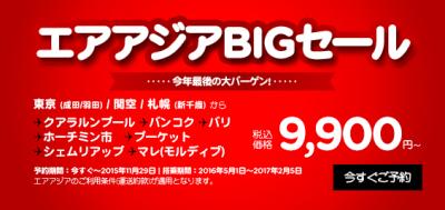 151123-bigsale-jpja
