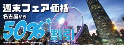 17-11-Banner-JP