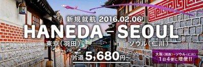 img_hndicn_launch_20151111_jp