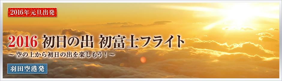 haneda-head_title