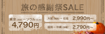 img_thanks_giving_sale_20151120_jp