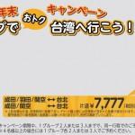 jpja-herobanner-wow-291215 (2)