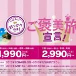 topbn_20151204_treat_yourself_sale_jp