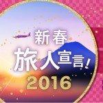 tbn_newyear_sale_20160102_jp (2)