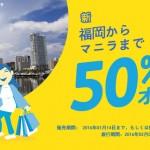 FukuokatoManila-HPB-01122016