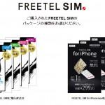 freetel001
