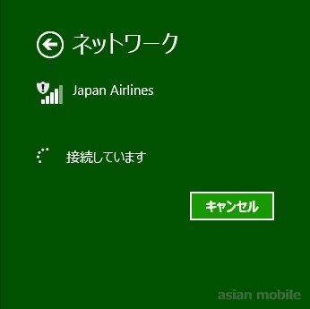 jal-wifi-02