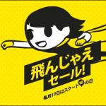 promo_20160110_jp_tactical_pp3