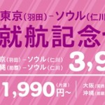 img_hndicn_lanuch_sale_20160205_jp