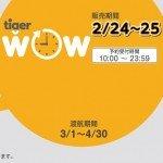 jpja_herobanner_wow_20273