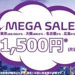 mega-sale_output_JP_01
