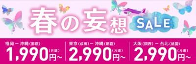 img_spring_dream_20160401_jp
