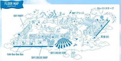 skycircus1