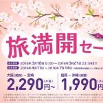 tbn_blooming_spring_sale_20160318_jp