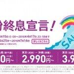 tbn_escape_hayfever_sale_20160415_jp