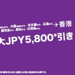 Save-up-to-Banner_JP n