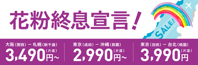 img_escape_hayfever_sale_20160415_jp
