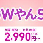 img_gw_special_sale_20160429_jp