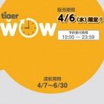 jpja_herobanner_wow_20734