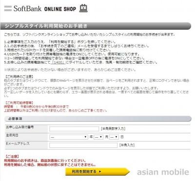 softbank01