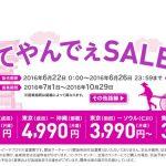 tbn_teyandei_sale_20160622_jp