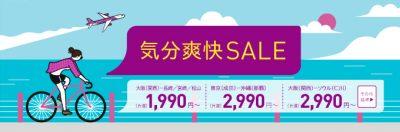 img_pickmeup_sale_20160603_jp
