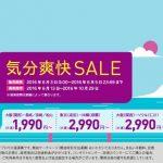 tbn_pickmeup_sale_20160603_jp