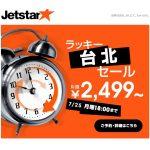 jetstart1