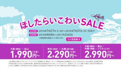 tbn_hey_letsgo_sale_20160727_jp