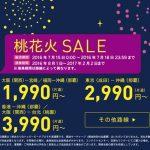 tbn_momohanabi_sale_20160715_jp