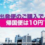 09-08-Banner-JP234