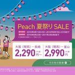 tbn_summer_festival_sale_20160811_jp