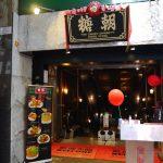 hongkong-tochou-001