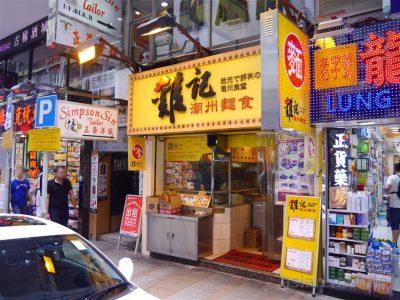hongkong266