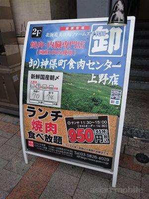 yakiniku001