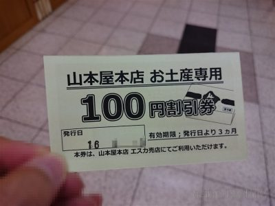 yamamotoya004